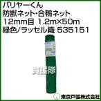 (法人限定)東京戸張 バリヤーくん 防獣ネット・合鴨ネット 12mm目 1.2m×50m 緑色/ラッセル織 535151 カラー:緑色