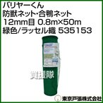 (法人限定)東京戸張 バリヤーくん 防獣ネット・合鴨ネット 12mm目 0.8m×50m 緑色/ラッセル織 535153 カラー:緑色