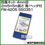 東京戸張 防風ネット DIYシリーズ 4mm目 2m巾 5m長さ 青 ヘッダ付