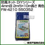 防風ネット W210 2m 10m ブルー