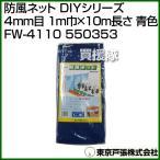 防風ネット W110 1m 10m ブルー
