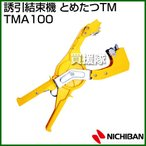 ニチバン 誘引結束機 とめたつTM TMA100