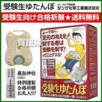 ショッピングゆたんぽ 受験生湯たんぽ 2.0L (厳島神社合格祈願お札入)