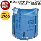 田中産業 コンテナ グレンバッグユーススター(1700L)