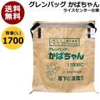 田中産業 グレンバッグ かばちゃん 1700L (RC用・PP) TNK-KABA-1700RC