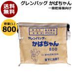 田中産業 グレンバッグかばちゃん 800L (PP) TNK-KABA-800