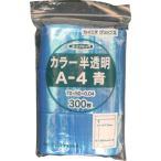 株 生産日本社 セイニチ 「ユニパック」 A-4 青 70×50×0.04 300枚入 A-4-CB 期間限定 ポイント10倍