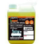 トラスコ中山 株 TRUSCO コンプレッサーオイル1L TO-CO-N1 期間限定 ポイント10倍