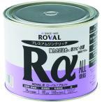 ローバル 株 ROVAL ローバルアルファ 高輝性シルバージンクリッチ 0.7kg缶 RA-0.7KG 期間限定 ポイント10倍