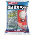 (期間限定 ポイント10倍)ヘンケルジャパン(株) LOCTITE 超速乾セメント 灰色 1kg DCG-01K