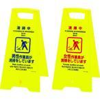 緑十字 フロアサインスタンド 清掃中・男性⇔女性作業員 625×310 両面表示 337402期間限定