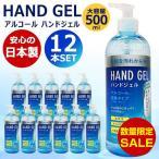(在庫あり)(ポイント10倍)(数量限定セール)日本製 アルコール ハンドジェル 500ml TOAMIT 12本セット