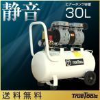 TrueTools 静音 オイルレス エアーコンプレッサー 30L TRTO-SC30L