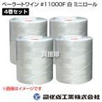 司化成 ベーラートワイン #11000F(白)(ミニロール) tsukasa-btw-11000f