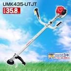 ショッピングホンダ ホンダ ナイロンコード仕様 エンジン式 肩掛 草刈機 UMK435-UTJT 35.8cc (個人宅は別途送料3000円かかります)