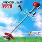 刈払機 草刈機 UMK435-UWJT ホンダ