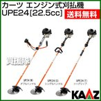 カーツ 肩掛け式刈払い機 (22.5cc) UPE24-TBE24