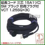 鯛勝産業 延長コード 三芯 15A1ツ口 5M ブラック  防雨プラグ付 VCT 1.25SQ×3C [カラー:ブラック]