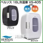 ベルソス 16L冷温庫 VS-405