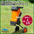 ベルソス ガーデンシュレッダー 電動 枝粉砕機 VS-GE13