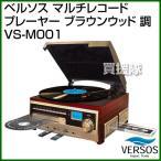 Yahoo!買援隊ヤフー店ベルソス マルチレコードプレーヤー ブラウンウッド 調 VS-M001 [カラー:ブラウンウッド]