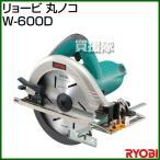 リョービ 丸ノコ W-600D