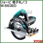 リョービ 電子丸ノコ W-663ED