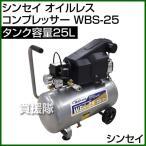 シンセイ オイルレスコンプレッサー 25L WB-S25