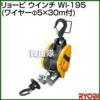 リョービ RYOBI  ウインチ WI-195 200kg  ワイヤー径5mm 30m付