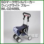 SGマーク付シルバーカー ウィングライト ブルー WL-0248BL 座席使用可
