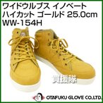 おたふく手袋 ワイドウルブス イノベートハイカット ゴールド 25.0cm WW-154H カラー:ゴールド サイズ:25.0cm