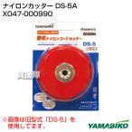 新ダイワ ナイロンカッター DS-5A X047-000990