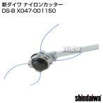 新ダイワ ナイロンカッター DS-B X047-001150