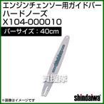 新ダイワ エンジンチェンソー用ガイドバー ハードノーズ 400サイズ X104-000011