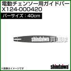 新ダイワ 電動チェンソー用ガイドバー 400mmサイズ X124-000420