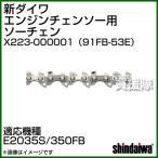新ダイワ エンジンチェンソー用ソーチェン X223-000001 オレゴン ソーチェーンの91FB-53E と同等品
