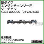 新ダイワ エンジンチェンソー用ソーチェン X223-000090 (オレゴン ソーチェーンの91VXL-52E と同等品)