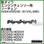 新ダイワ エンジンチェンソー用ソーチェン X224-000030 (オレゴン ソーチェーンの91VXL-58E と同等品)