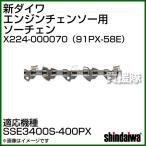 新ダイワ エンジンチェンソー用ソーチェン X224-000070 (オレゴン ソーチェーンの91PX-58E と同等品)