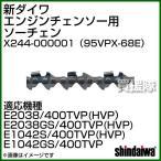 新ダイワ エンジンチェンソー用ソーチェン X244-000001 (オレゴン ソーチェーンの95VPX-68E と同等品)