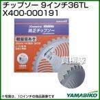 新ダイワ チップソー 9インチ36TL X400-000191
