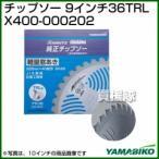 新ダイワ チップソー 9インチ36TRL X400-000202