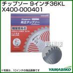 新ダイワ チップソー 9インチ36KL X400-000401