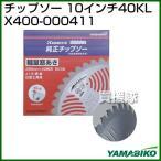 新ダイワ チップソー 10インチ40KL X400-000411