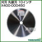 新ダイワ 刈刃 丸鋸刃 10インチ X400-000450
