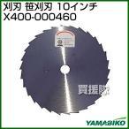 新ダイワ 刈刃 笹刈刃 10インチ X400-000460