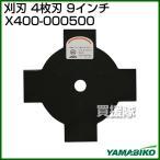 新ダイワ 刈刃 4枚刃 9インチ X400-000500