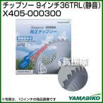 新ダイワ チップソー 9インチ36TRL(静音) X405-000300