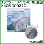 新ダイワ チップソー 10インチ40TRL(静音) X405-000310