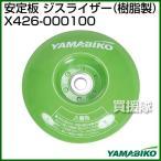 新ダイワ ジスライザー(樹脂製) X426-000100